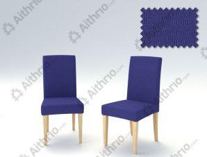 Σετ (2 Τμχ) Ελαστικά Καλύμματα Καρεκλών Με Πλάτη Peru-Μπλε